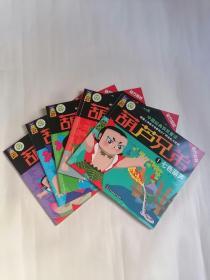中国经典获奖童话:葫芦兄弟(1~5册全)