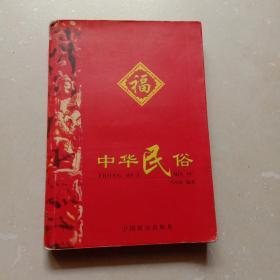 中华民俗(乌尔沁编著  中国致公出版社  32开494页厚本)