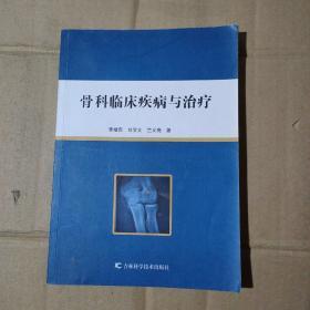 骨科临床疾病与治疗   71-556-52-08