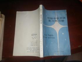 初级中学 英语复习练习册 全一册