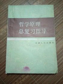 哲学原理总复习指导(只印7275册,罕见)
