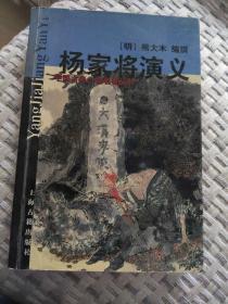 杨家将演义/中国古典小说名著丛书