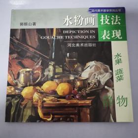 水粉画技法表现.水果、蔬菜静物——现代美术教学系列丛书