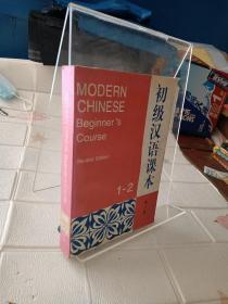 初级汉语课本 第二版(1-2合一册 )