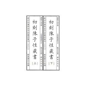 影印四库存目子部善本汇刊28 陈子性藏书