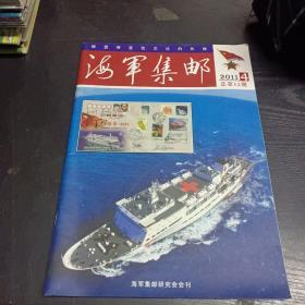 海军集邮2011  4