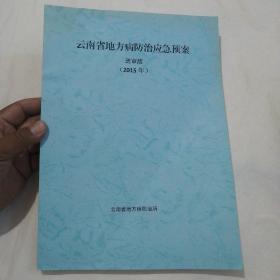 云南省地方病防治应急预案(2015年送审版)