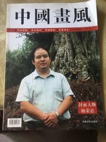 中国画风 2007 8