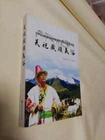 天祝藏族民俗