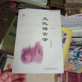 文化语言学(修订本)