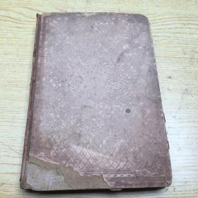 世界文库 燎原*1936年初版.精装16开【a--1】