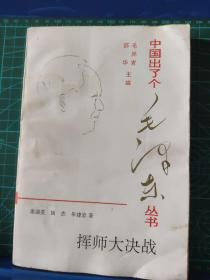 中国出了个毛泽东丛书---挥师大决战