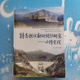 特高拱坝勘测设计研究小湾实践【有水印 看图 不影响阅读】