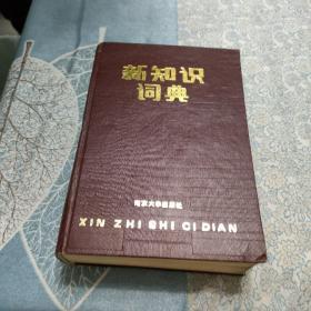 新短识词典