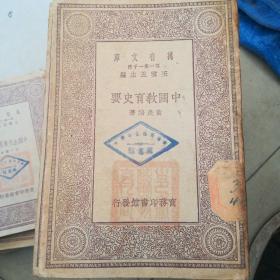 民国初版《中国教育史要》