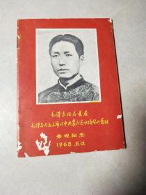 毛泽东同志旧居 毛泽东同志主持的中央农民运动讲习所旧址参观纪念 ,毛像林题全
