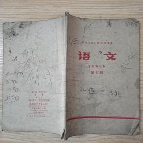黑龙江省小学试用课本 语文第七册