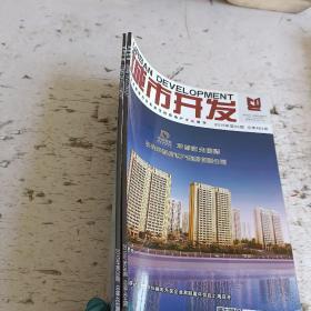 城市开发2015年6,8期
