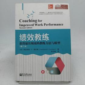 绩效教练:获得最佳绩效的教练方法与模型