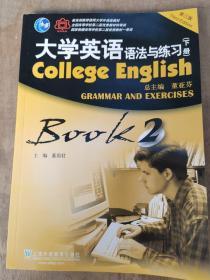 大学英语语法与练习2(下)(第3版)