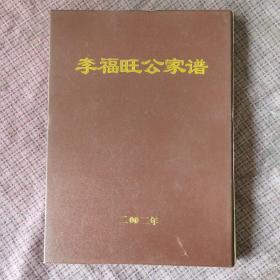 李福旺公家谱