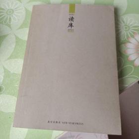 读库0701