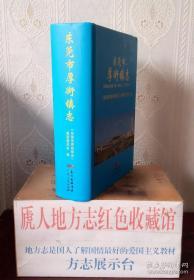 中国名镇名乡名村地方志系列丛书---广东省东莞市系列---【厚街镇志】---虒人荣誉珍藏