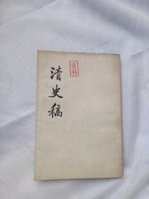 清史稿(十五志)1976年一版一印,馆藏未阅!