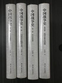 中国战争史(4册)(走京东快递)