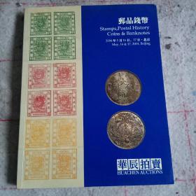 华晨早期邮品钱币纸钞拍卖 (也是秋友晃收藏机制铜元第一次集中拍卖)