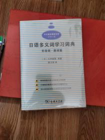 日语多义词学习词典:形容词·副词篇