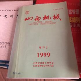 山西机械1999增刊1