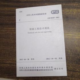 中华人民共和国国家标准GB50345-2012  屋面工程技术规范