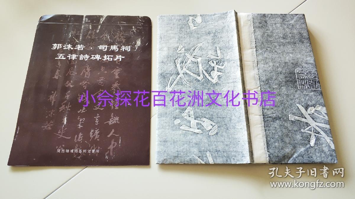 郭沫若司马祠五律诗碑拓片:品相完美。大概6平尺。手工宣纸人工拓成,效果特别棒。