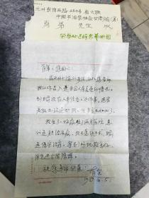 胡有全(著名版画家,甘肃张掖群众艺术馆馆长)信札一页,附封