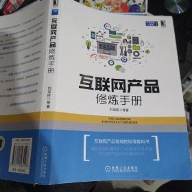 互联网产品修炼手册