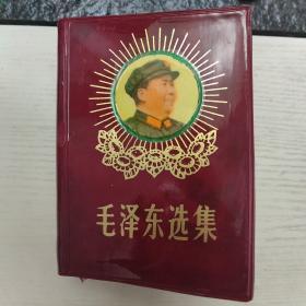 毛泽东选集 一卷本 带毛头像