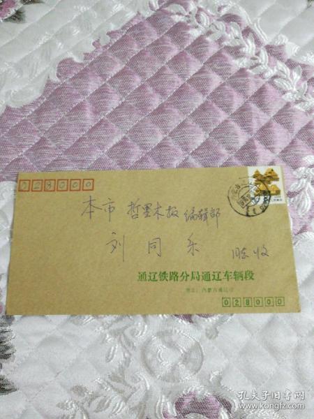 实寄邮资封一通辽铁路分局通辽车辆段寄出  10分邮票一枚   蒙古族戳