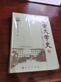 延安大学史  硬精装
