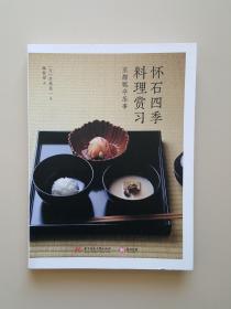 怀石四季料理赏习:京都瓢亭茶事