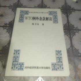 WTO例外條款解讀