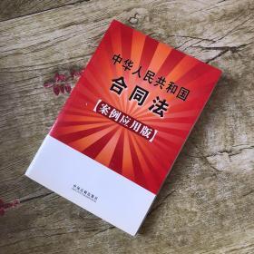 中华人民共和国合同法(案例应用版)