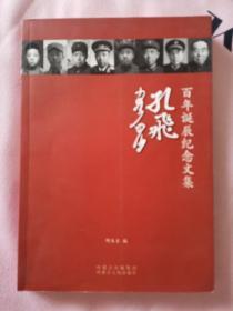 孔飞百年诞辰纪念文集