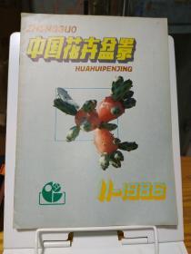 中国花卉盆景1986年第11期