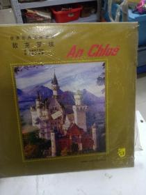 黑胶唱片   世界古典名曲  致克罗埃