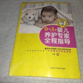0~1岁婴儿养护专家全程指导