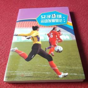 女子足球运动发展导论