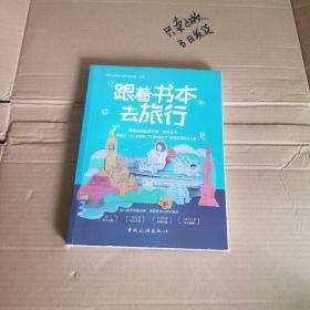 跟着书本去旅行(9787503257810)