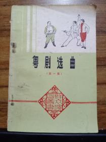 粤剧选曲 第一辑