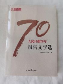 人民日报70年报告文学选/人民日报70年作品精选